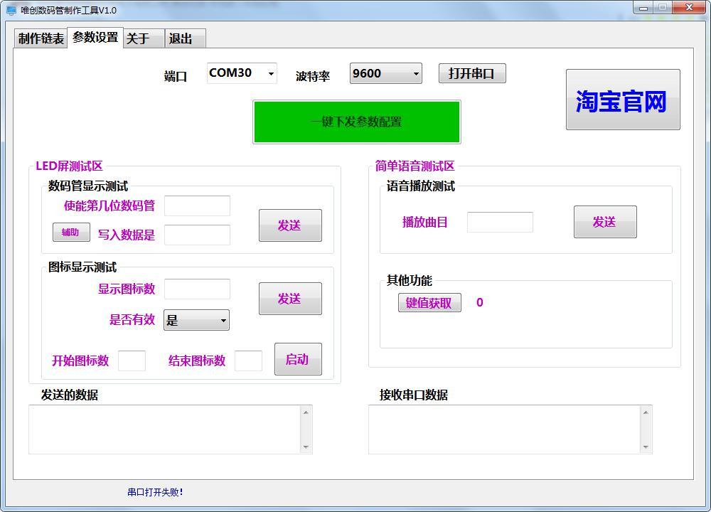 數碼管驅動芯片上位機軟件界面
